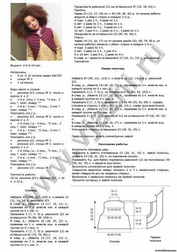 Схема вязания болеро для девочек спицами
